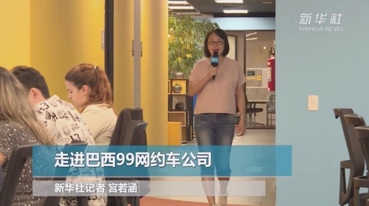 """""""巴西滴滴""""长啥样?新华社记者圣保罗独家探秘"""
