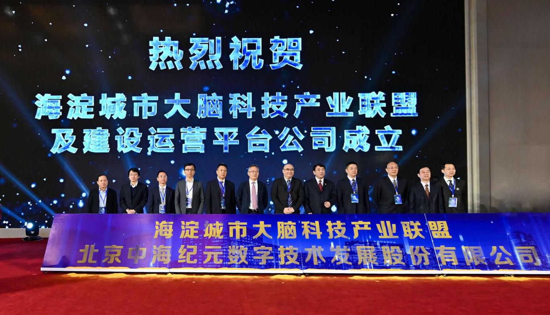 海淀城市大脑科技产业联盟成立