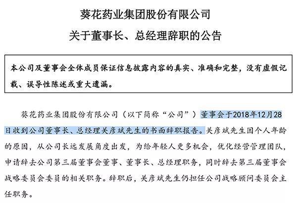 葵花药业原董事长涉故意杀人被批捕