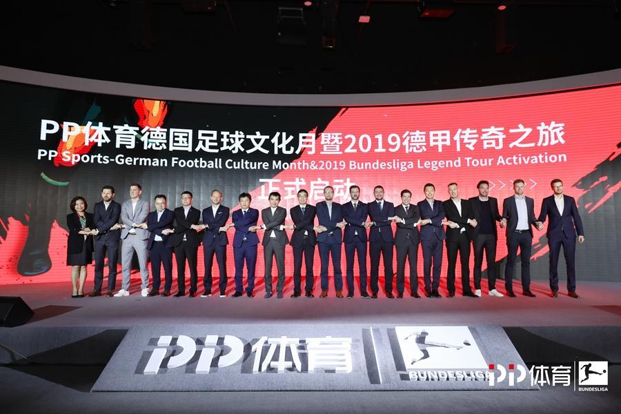 PP体育&德甲战略合作升级,打造德甲中国新主场