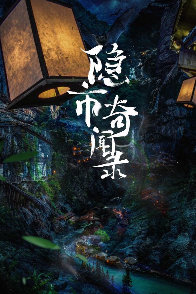 电影《隐市奇闻录》将上映 讲北宋年间奇幻悬疑故事