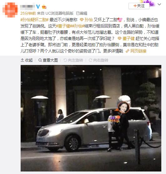 孙怡被曝怀二胎 工作人员:不可能 她还在拍戏