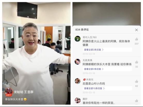 火山七旬老人跳广场舞作客《快乐大本营》 网友