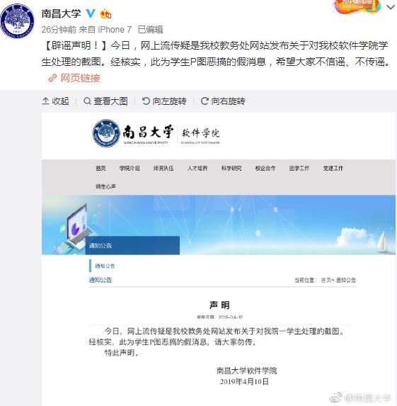 南昌大学辟谣:开除观看境外淫秽视频同学的通知系学生恶搞
