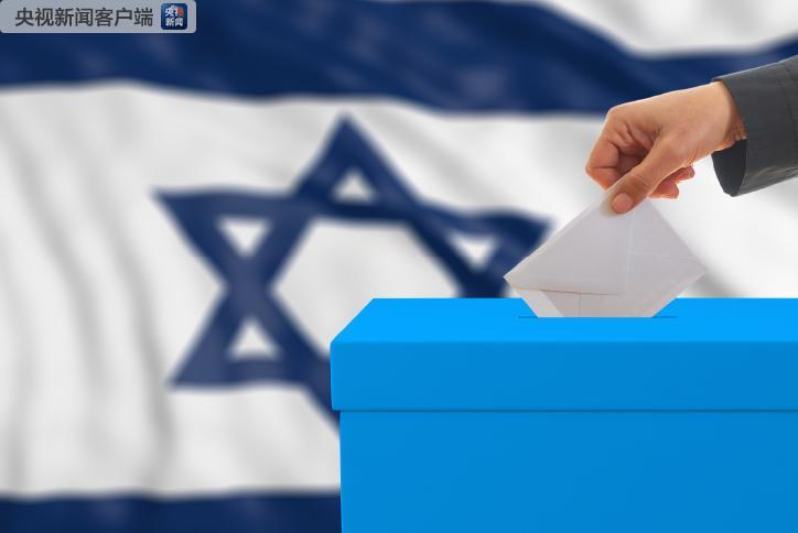 以色列大选出口民调出炉 最终结果尚待公布