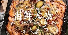 超霸气的海鲜做法,请客超有面儿