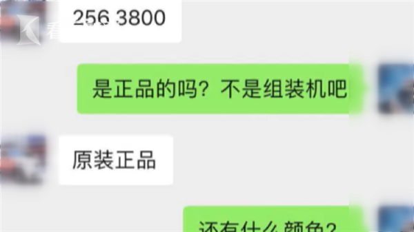 """大三学生网上卖假iPhone 还威胁买家:""""报警没用"""""""