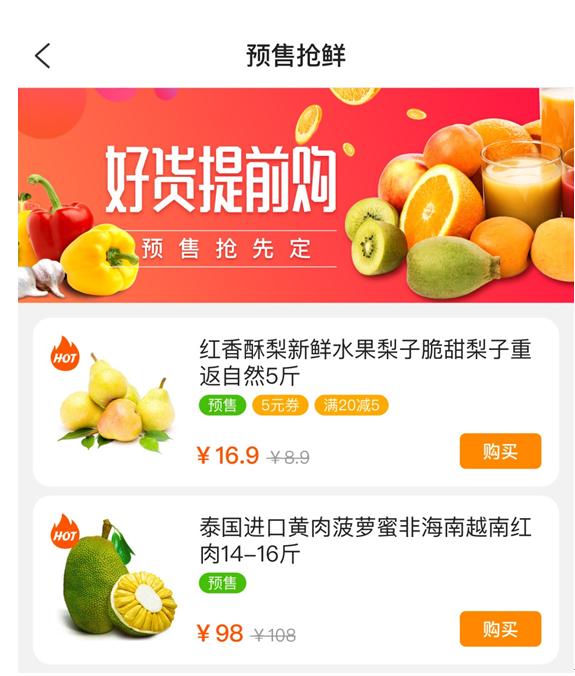 苏宁小店预售功能开测 一周后正式上线