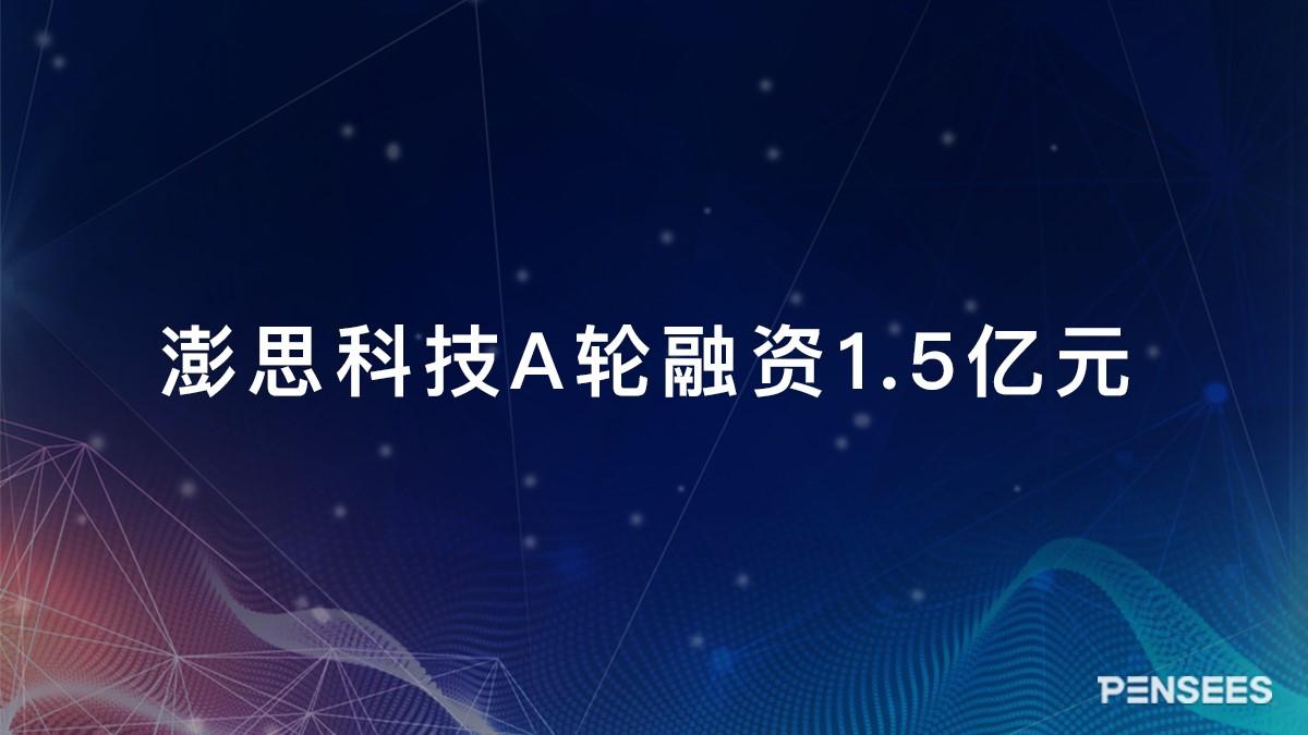 澎思科技完成A轮1.5亿元融资,360、富士康等产业资本联合投资