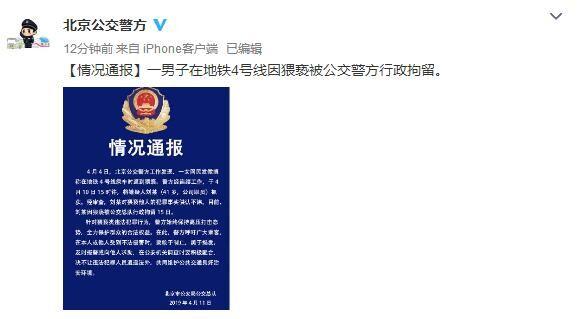 女子在北京地铁4号线遭猥亵 嫌疑人已被行拘
