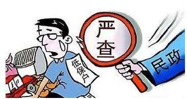 """江苏推进农村低保专项治理 集中清理""""人情保""""""""关系保"""""""