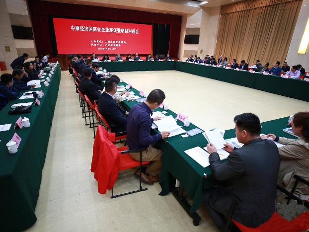 中原经济区商会企业座谈暨项目对接会召开