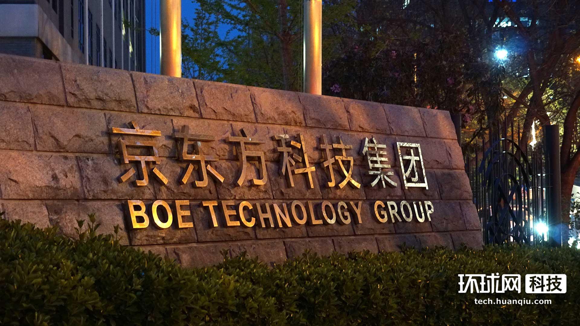 京东方成为LCD主要细分市场2018年出货量全球第一