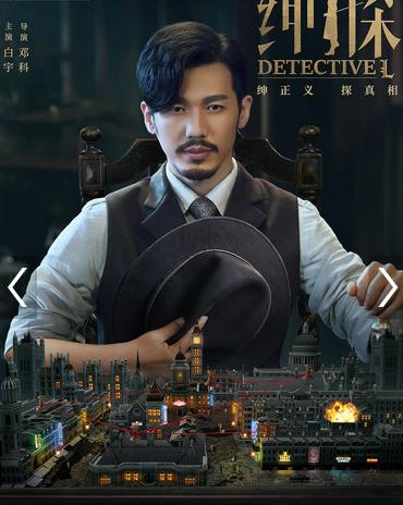 《绅探》定档4.18 白宇化身民国侦探揭秘奇案