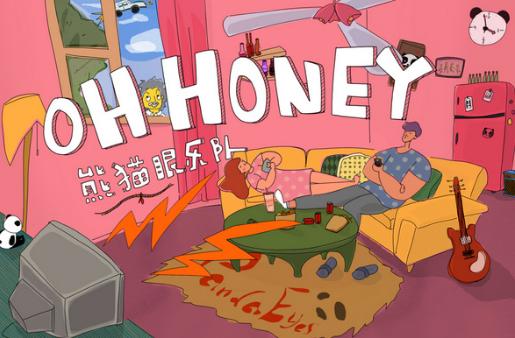 熊猫眼首张专辑《OH HONEY》发行 向你甜蜜告白