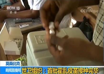 世卫组织:莫桑比克首批90万剂霍乱疫苗接种完毕
