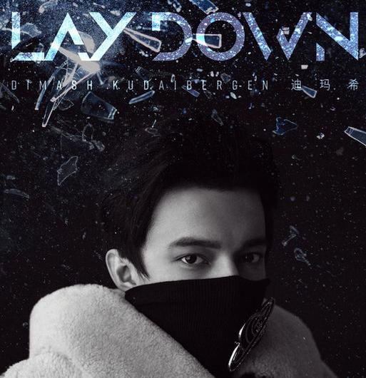迪玛希新歌《Lay Down》上线 演绎摇滚狂想曲