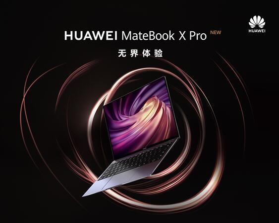 智慧体验革命 新HUAWEI MateBook X Pro国内发布