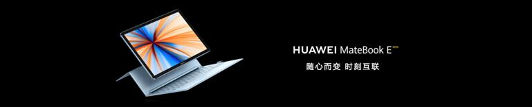 HUAWEI MateBook E发布:灵动轻办公 全时不掉线
