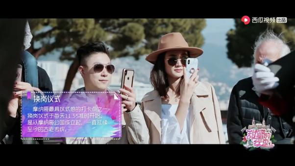 西瓜视频微综艺《甜蜜的行李》摩纳哥首日游 安