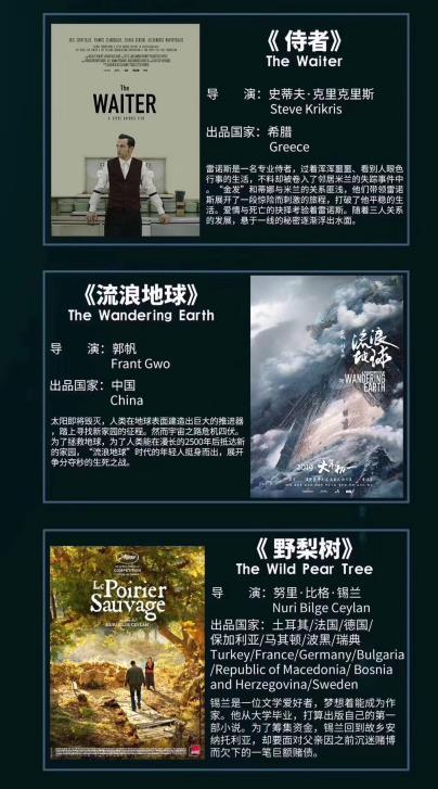 第九届北京国际电影节评委会亮相