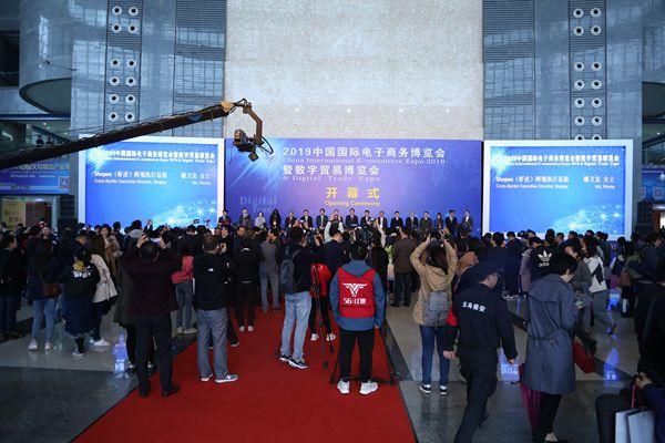 2019中国国际电子商务博览会暨数字贸易博览会盛大开幕