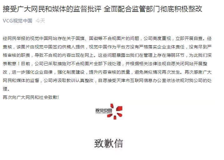 视觉中国深夜发致歉信:下线不合规图片 关闭网站