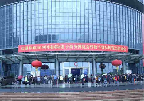 2019中国国际电子商务博览会盛大开幕