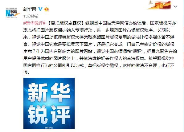 新华再批视觉中国:莫把版权变霸权
