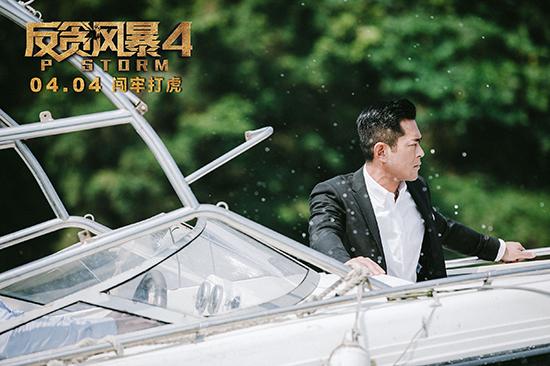 《反贪风暴4》破系列票房纪录 古天乐上演计中计