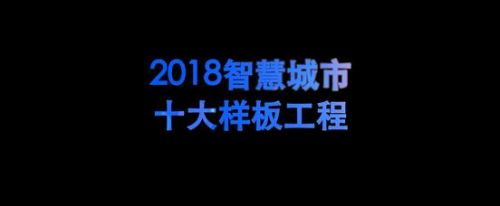 """赛迪发布""""2018智慧城市十大样板工程"""""""