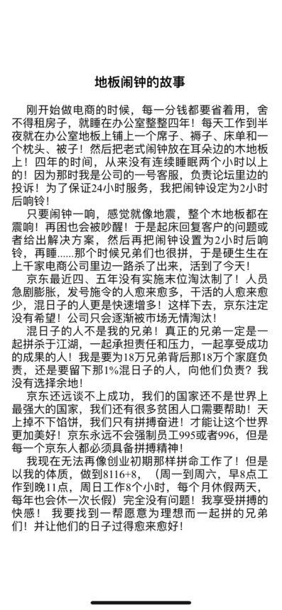 刘强东谈996:为18万家庭负责不得不做出选择