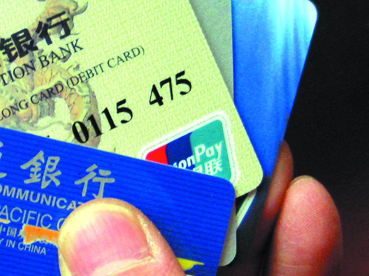 """不良率抬升 信用卡业务""""凉凉""""了吗"""