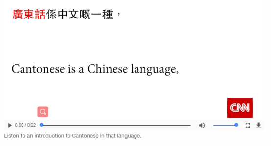 "CNN怕""粤语灭绝""?怎么有股奇怪味道"