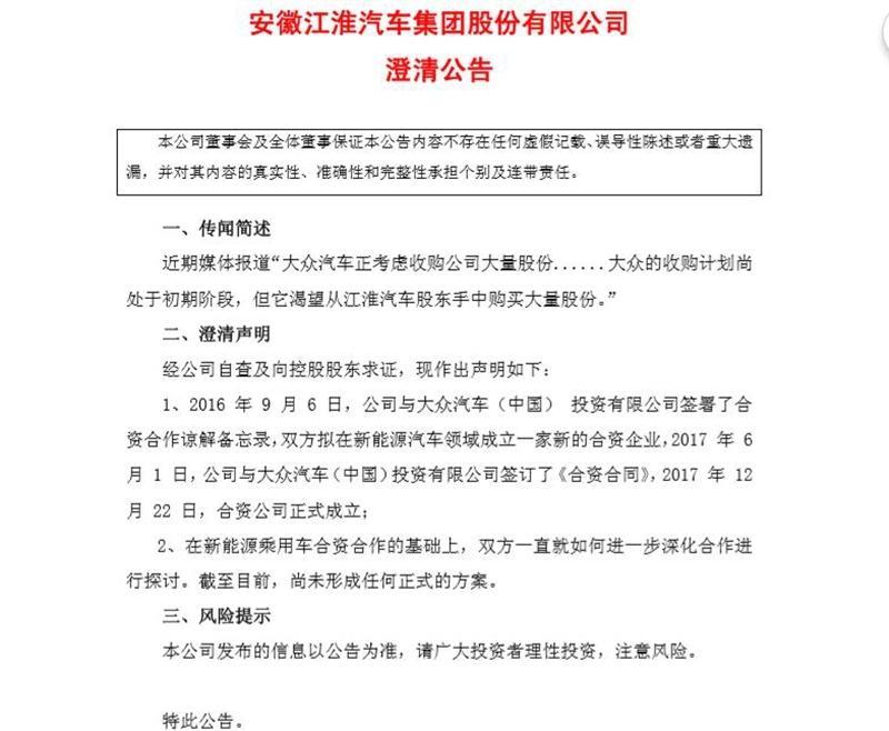 """江淮汽车否认""""大众收购江淮汽车手中股份""""传闻"""
