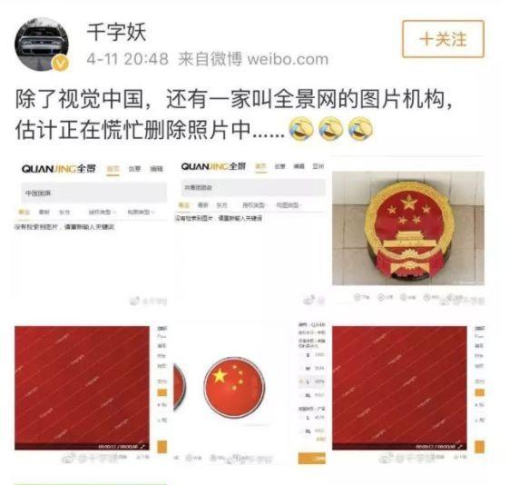 国旗标价3000,又一家图片网站无法访问…国家版权局发声!
