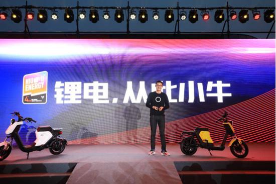 小牛电动新品搭载睿电™AI动力锂电北京首发