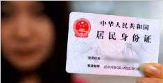 网传三代身份证增定位功能 官方:消息不实