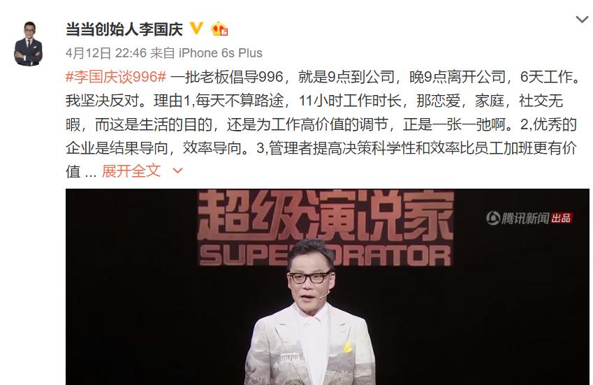 李国庆:坚决反对996 管理者提高决策科学性更重要