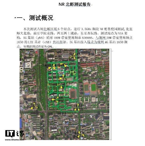 北京邮电大学西土城校区已实现5G信号全覆盖