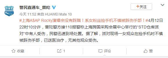 上海一演唱会发生踩踏?警方辟谣