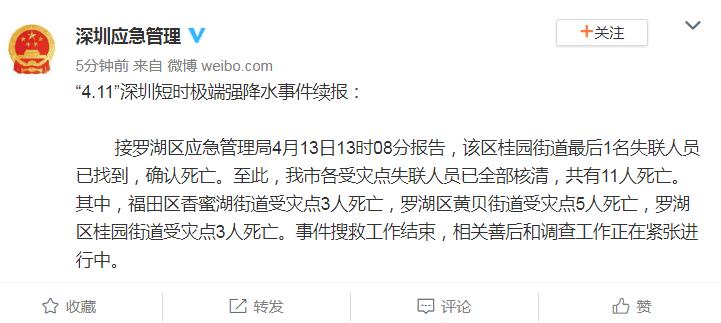 深圳暴雨11人遇难 失联者遗体全部找到