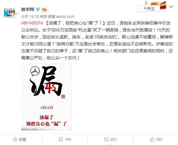 """新华网评奔驰漏油事件:油漏了别把良心也""""漏""""了"""