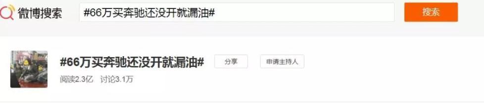 """女硕士买奔驰被迫""""哭闹维权"""",一定要把""""文化人""""逼成""""泼妇""""吗?"""