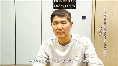 福彩中心原副主任冯立志一审获刑17年