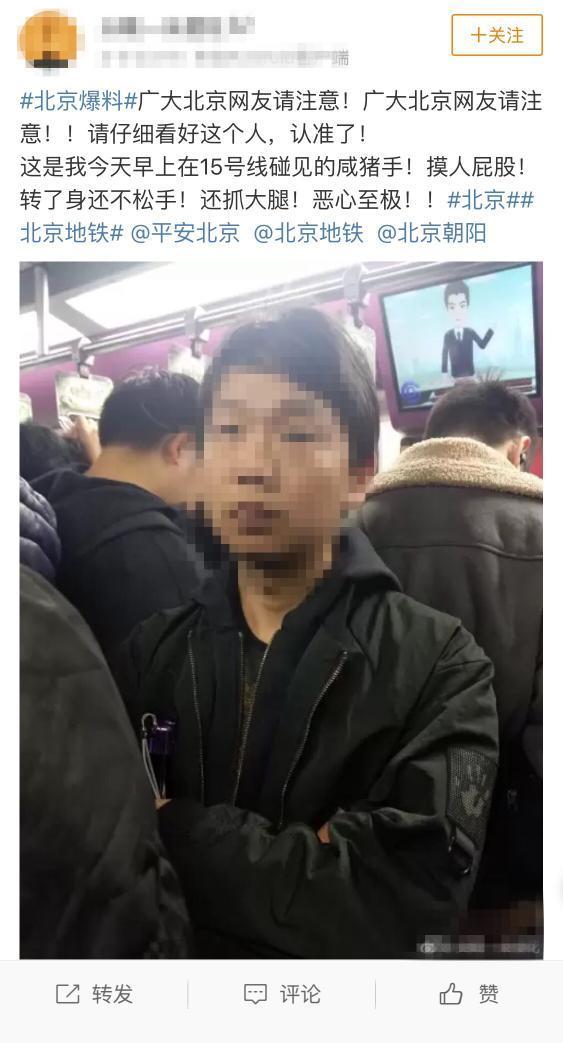 女青年发帖称在北京地铁被抚摸臀部 色狼被拘10日