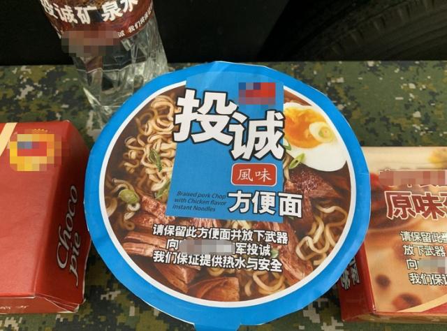 """台军""""投诚食品""""引吐槽:自己当战俘时慢慢享用"""
