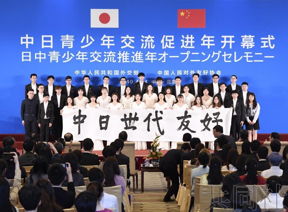 日外相在北京出席中日青少年交流年活动:期待打造众多中日合拍片