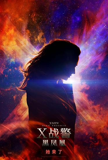 《X战警:黑凤凰》确定引进 超英传奇迎终极一战