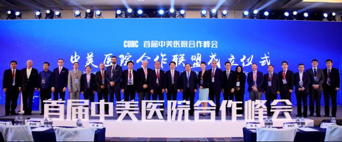 首届中美医院合作峰会在北京召开